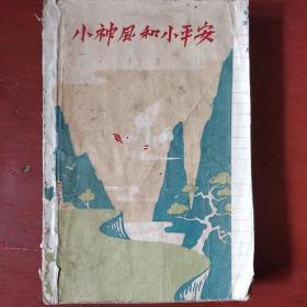 《小神风和小平安》贺宜著 作家出版社 新中国最著名的童话集之一 1959年1版1印 私藏 书品如图