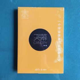 天幕:一个宇宙信息记录员的日记(塑封95品缺封套,内如新)