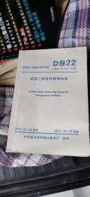 吉林省工程建设地方标准DB22建筑工程资料管理标准