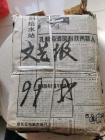 文艺报 1999年全年(个人收藏!~)