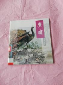 广绣 (陈少芳著)【20开、1993年出版】馆藏书