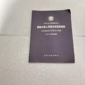 船舶与海上设施法定检验规则内河船舶法定检验技术规则2008年修改通报