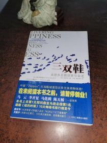 三双鞋:美捷步总裁谢家华自述