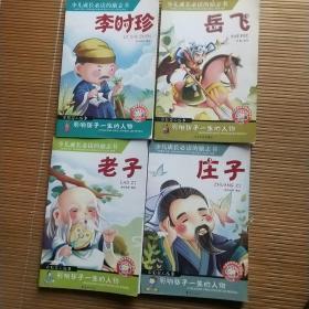 少儿成长必读的励志书:李时珍(中国名人故事)岳飞 老子 庄子(四本合售)