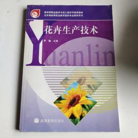 教育部职业教育与成人教育司推荐教材:花卉生产技术