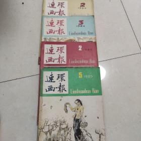 连环画报(1985)(1984)