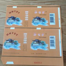 墨妙亭,江苏,徐州卷烟T岀品,2枚一联,品相好,