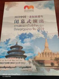 节目单:2019中国——老挝旅游年闭幕式演出