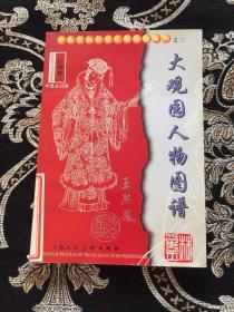 红楼梦大观园人物图谱(中英文对照)——中国古典小说人物图谱系列