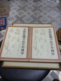中国短篇小说百年精华(上下)