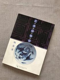 中国民俗艺术品鉴赏(陶瓷卷)