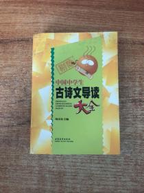 中国中学生古诗文导读大全