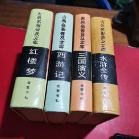 古典名著普及文库:四大名著红楼梦西游记水浒传三国演义