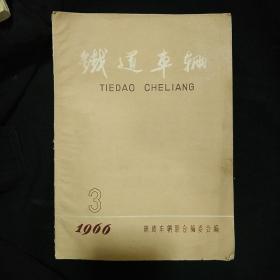 《铁道车辆》1966年 第3期 铁道联合委员会编辑 稀见刊物 私藏 书品如图
