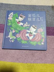 金瓜儿银豆儿【精装绘本】