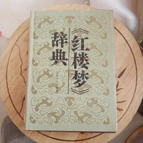 《红楼梦》辞典【馆藏书】