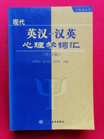 心理学丛书:现代英汉汉英心理学词汇(修订版)