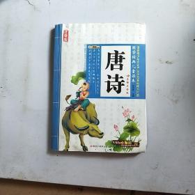唐诗/国学经典儿童读本
