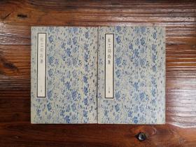 杜工部诗集(全二册)(1957年中华书局一版一印,仅印8100册,品佳)