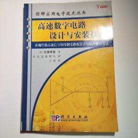 高速数字电路设计与安装技巧