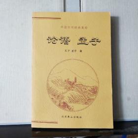 中国古代经典集粹:论语 孟子
