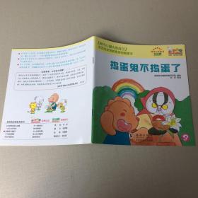 【做内心强大的自己】歪歪兔逆商教育系列图画书:捣蛋鬼不捣蛋了(主题:如何面对误解)