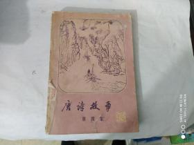 唐诗故事 第四集 栗斯著 1983年一版一印
