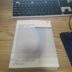 2014年高校马克思主义理论学科发展报告