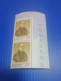纪286 于斌百年纪念邮票 2001年  角边双连带色标    原胶全品