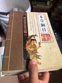 中华国学典藏大系- 本草纲目 全四卷