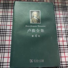 卢梭全集·第4卷