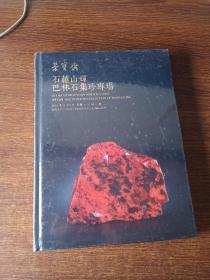 石蕴山辉:巴林石集珍专场