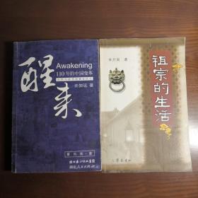 醒来:110年的中国变革、祖宗的生活  二书合售