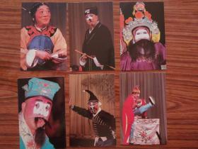 【八十年代明信片】中国戏曲4《丑》 明信片 一套10枚  不带邮资