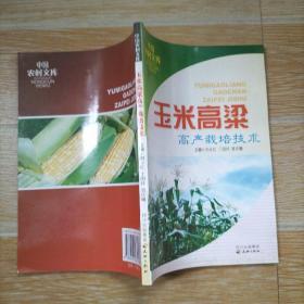 玉米高粱高产栽培技术