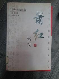 中华散文百家;萧红散文(小16开B)