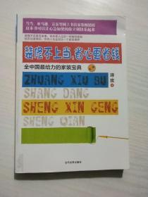 装修不上当,省心更省钱(新):全中国最给力的家装宝典