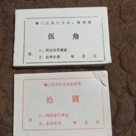 陶二生活区卫生馆理费(2本)合售