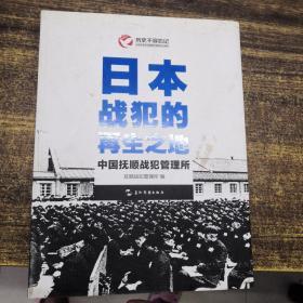 历史不容忘记:纪念世界反法西斯战争胜利70周年-日本战犯的再生之地——中国抚顺战犯管理所(汉)