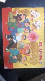 文革画刊--江苏红小兵(1972年第20期)