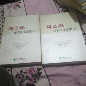 胡之德科学论文选集上下册