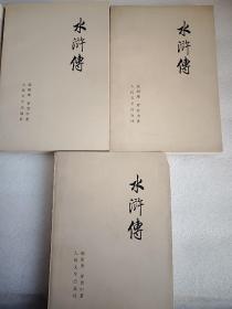 水浒传 (上中下) 75年9月1版1印 带毛主席语录  32开