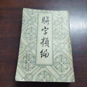 骈字類编(第五册)
