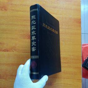 (中国水旱灾害系列专著)东北区水旱灾害 16开精装本【内页干净】