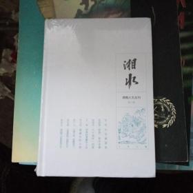 湘水(第六辑)【全新未拆封】