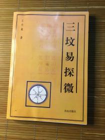 三坟易探微(高手批注本,网络唯一。本书是研究中国最古典籍《古三坟》的成果,进行集中展示,且证明了古三坟不是伪书。古三坟是最早的易经,是周易的母本,研究本书对研究周易有很大的帮助。且本书涉及大量上古史,对研究华夏上古历史与神话均有帮助。可资对照的书有:十三经中的易经,左传,尚书等,还有国语,战国策,史记,竹书纪年,清华简系年,帝王世纪,路史,山海经等。)