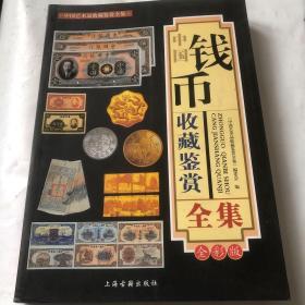 中国钱币收藏鉴赏