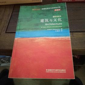 斑斓阅读·外研社英汉双语百科书系:建筑与文化