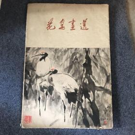 花鸟画选(一)8开活页全12张,1979年1版1印
