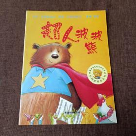 超人波波熊:聪明豆绘本系列(平未翻阅无破损无字迹无注音大图大字)